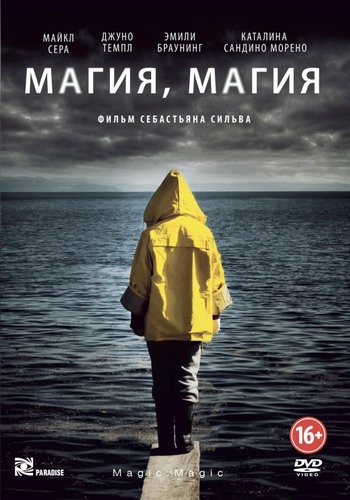 Магия, магия / Magic Magic (2013) WEB-DLRip | P
