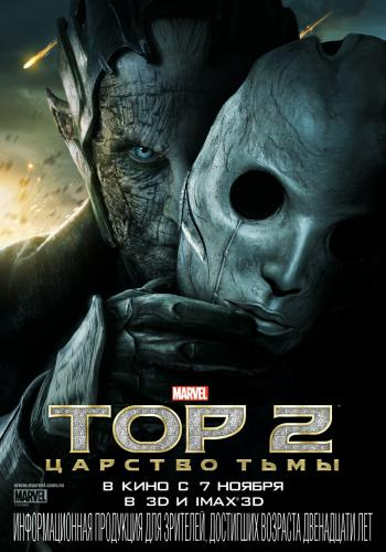Тор 2: Царство тьмы /  Thor: The Dark World (2013) WEB-DLRip | Чистый звук