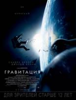 Гравитация / Gravity (2013) BDRip 720p | iTunes
